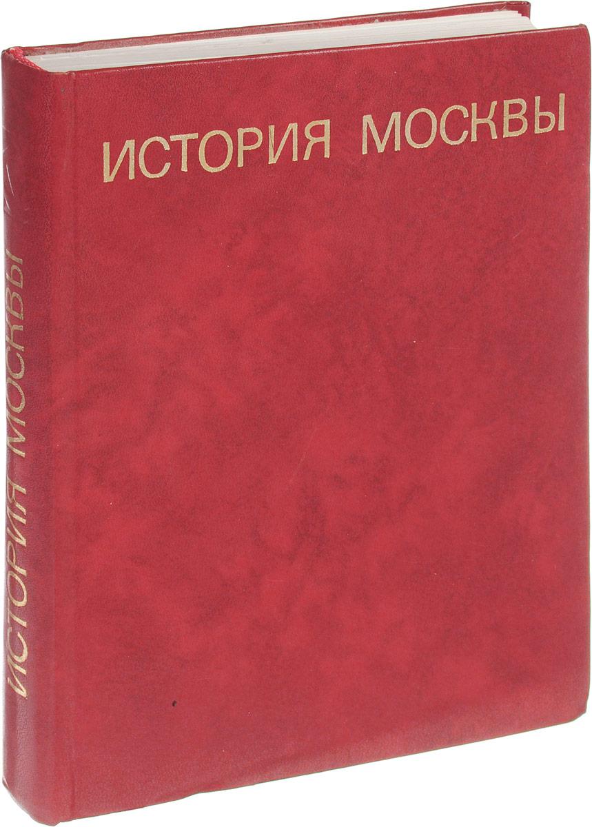 История Москвы. Краткий очерк