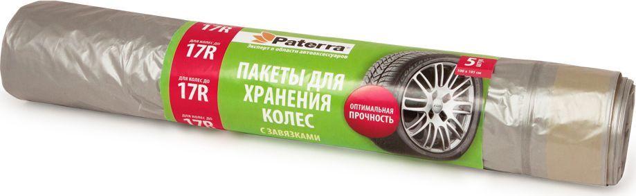 "Пакеты для шин ""Paterra"", до R17, с завязками, 5 шт"