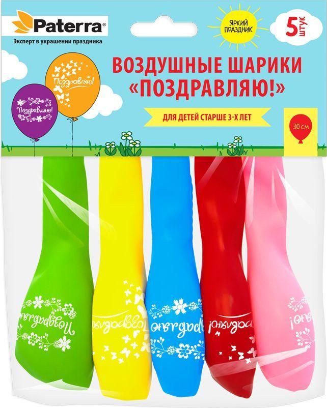Воздушные шарики Paterra Поздравляю!, 30 см, круглые, 5 шт баллон с гелием ярко вверх с набором для праздника поздравляю на 50 шариков