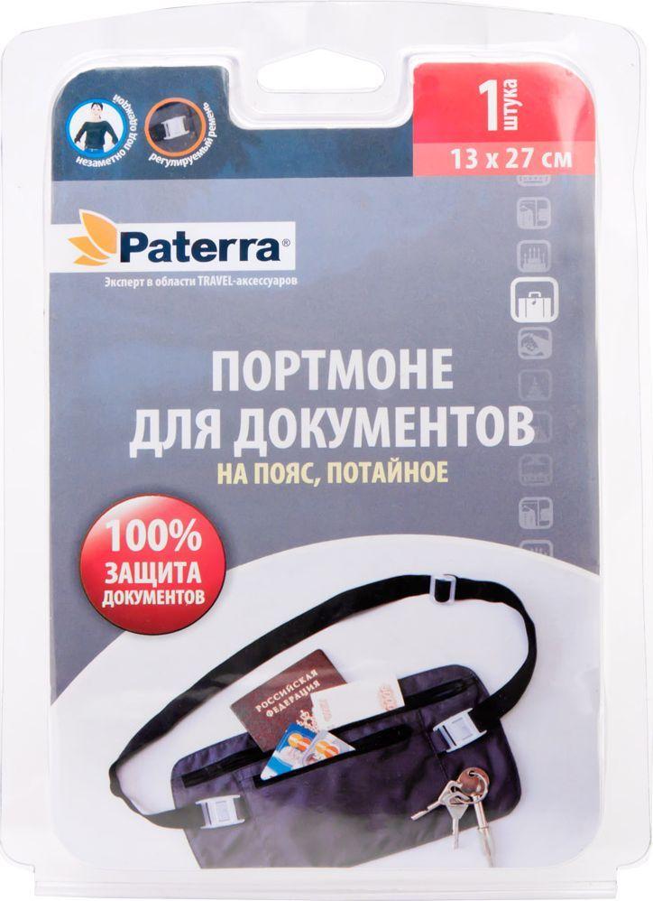 Портмоне потайное Paterra, для документов, на пояс, 13 х 27 см заказ авиабилетов онлайн