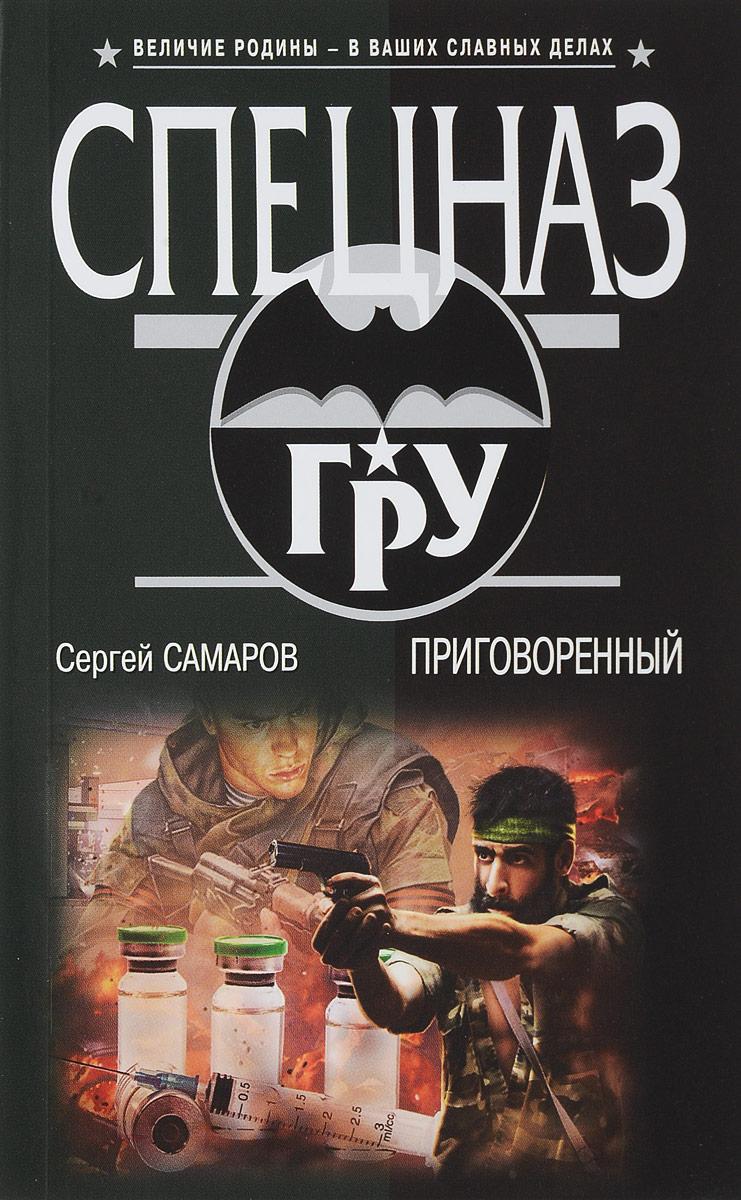Сергей Самаров Приговоренный