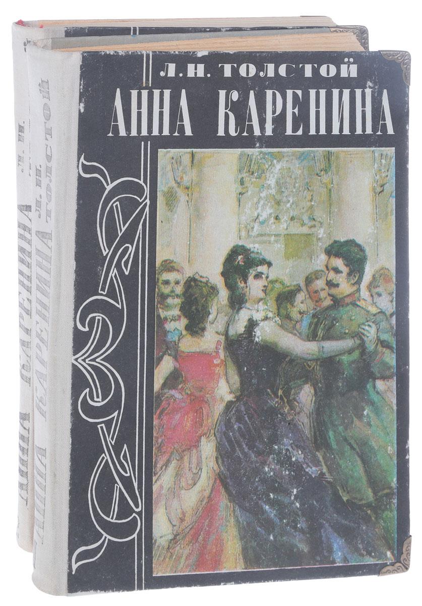 Л. Н. Толстой Анна Каренина. В 2 томах (комплект из 2 книг) анна каренина комплект из 2 книг