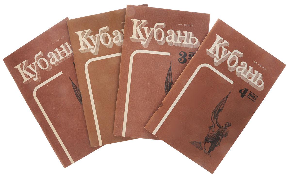 Кубань, №№1-4, 1991 (комплект из 4 журналов)