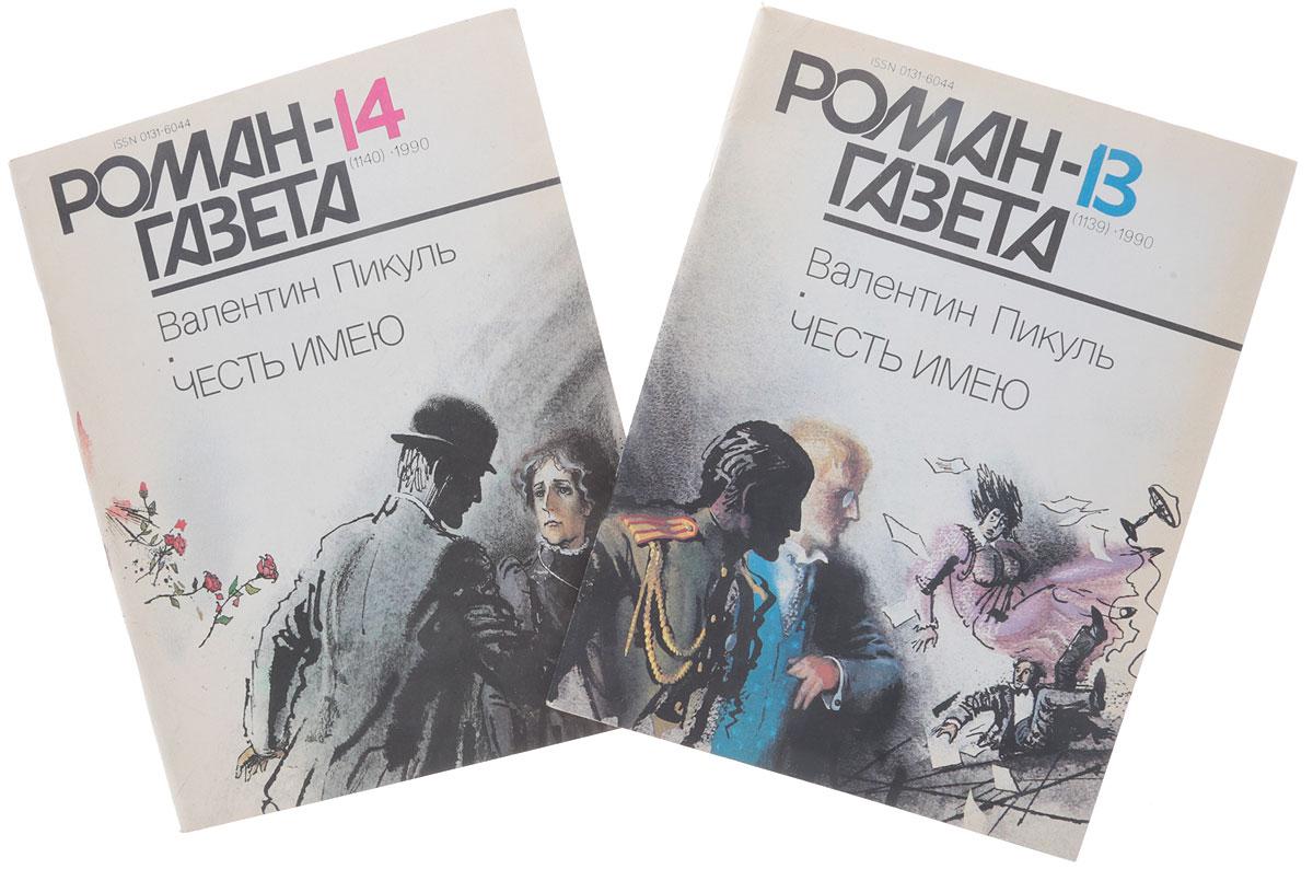 Валентин Пикуль Роман-газета. Честь имею (комплект из 2 журналов) валентин лавров катастрофа комплект из 2 книг