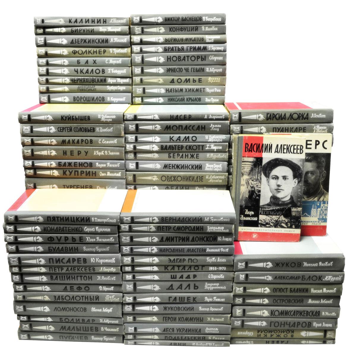 Серия Жизнь замечательных людей (комплект из 145 книг)
