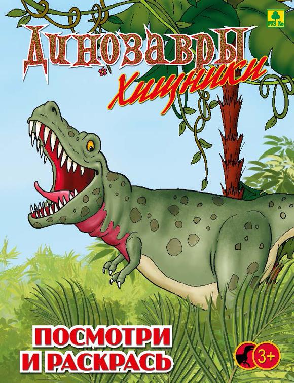 Динозавры хищные. Раскраска