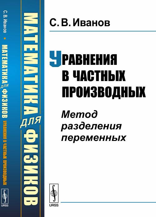 Математика для физиков. Уравнения в частных производных. Метод разделения переменных   Иванов С. В.