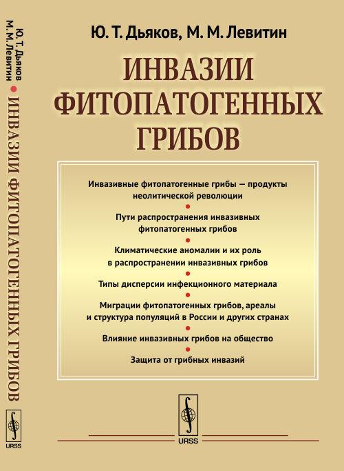 Ю. Т. Дьяков, М. М. Левитин Инвазии фитопатогенных грибов