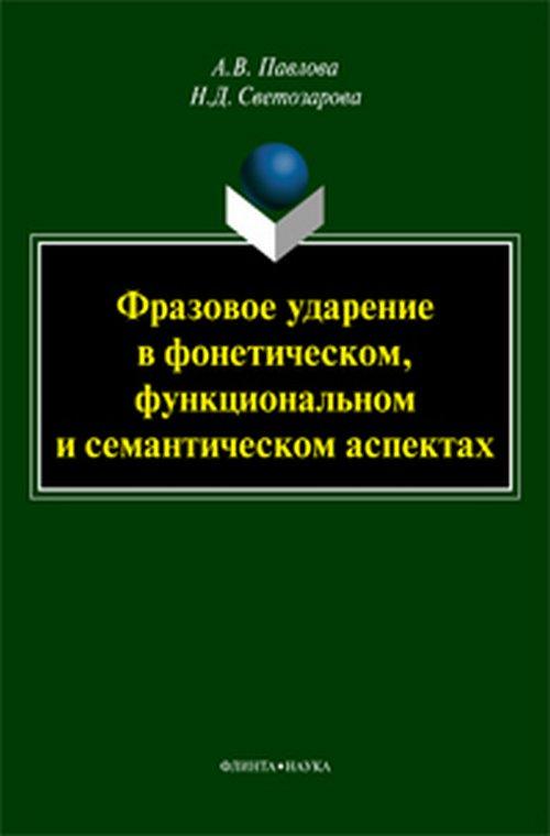 Павлова А.В., Светозарова Н.Д. Фразовое ударение в фонетическом, функциональном и семантическом аспектах