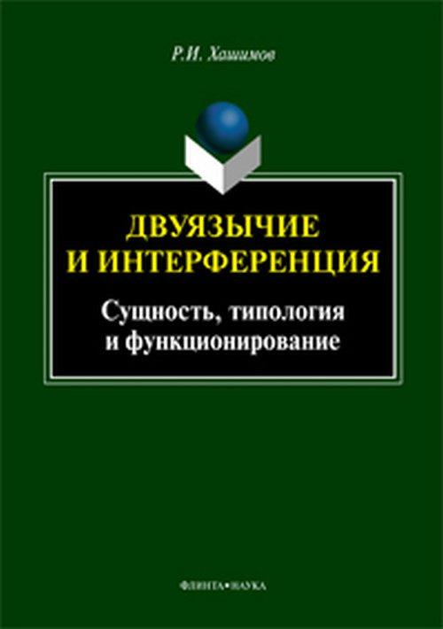 Р. И. Хашимов Двуязычие и интерференция. Сущность, типология и функционирование