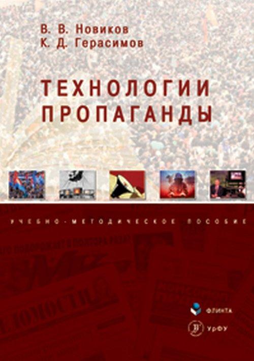 В. В. Новиков, К. Д. Герасимов Технологии пропаганды. Учебно-методическое пособие