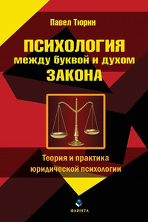 Павел Тюрин Психология между буквой и духом закона. Теория и практика юридической психологии