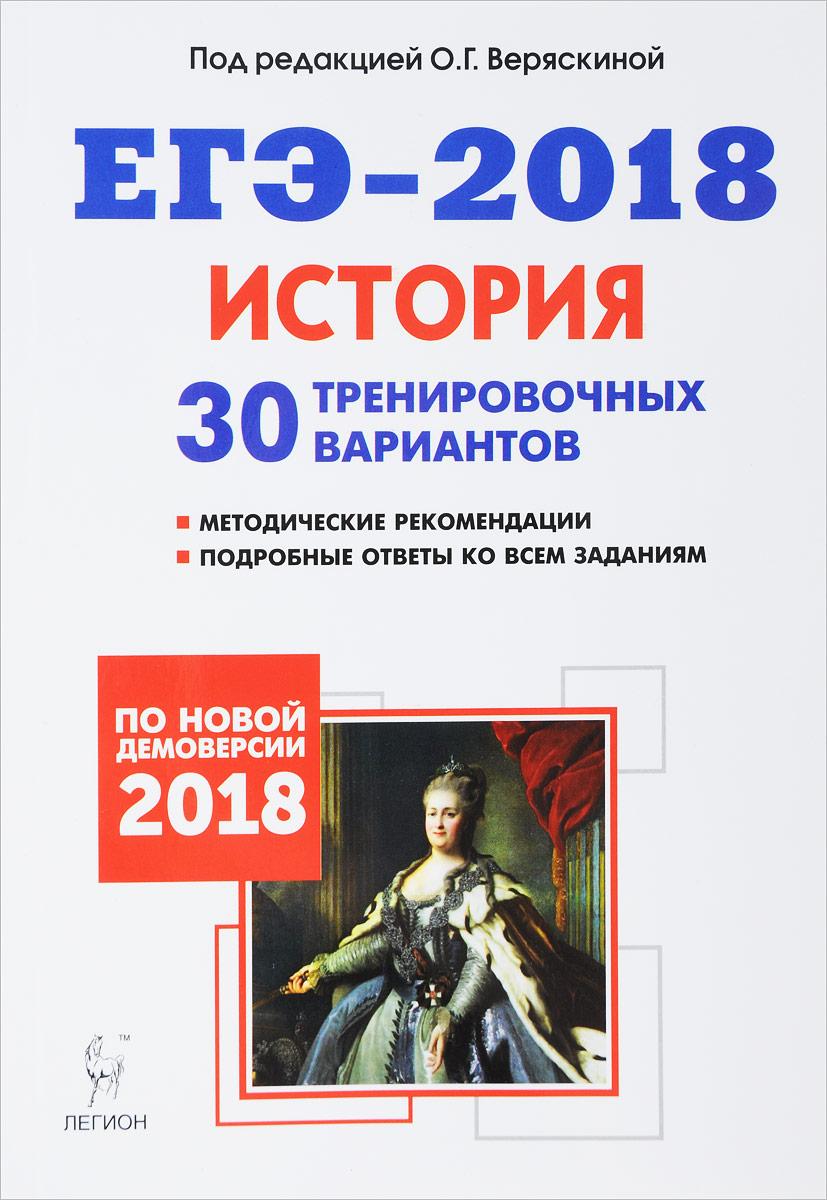 ЕГЭ-2018. История. 30 тренировочных вариантов