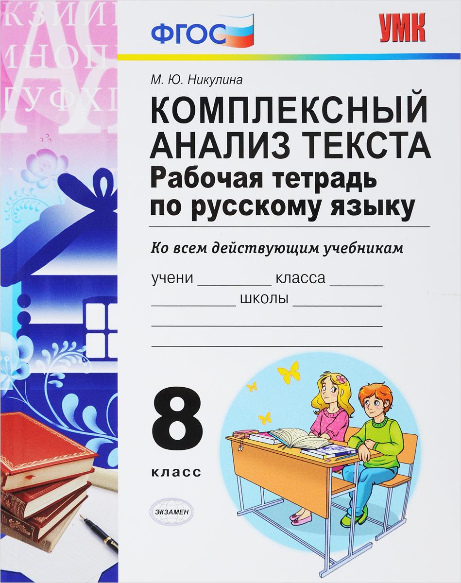 М. Ю. Никулина Русский язык. Комплексный анализ текста. 8 класс. Рабочая тетрадь