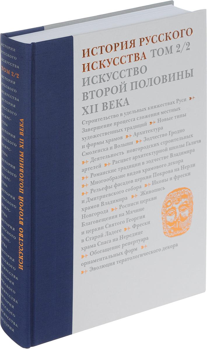 История русского исскуства. В 22 томах. Том 2. Часть 2. Искусство второй половины XII века