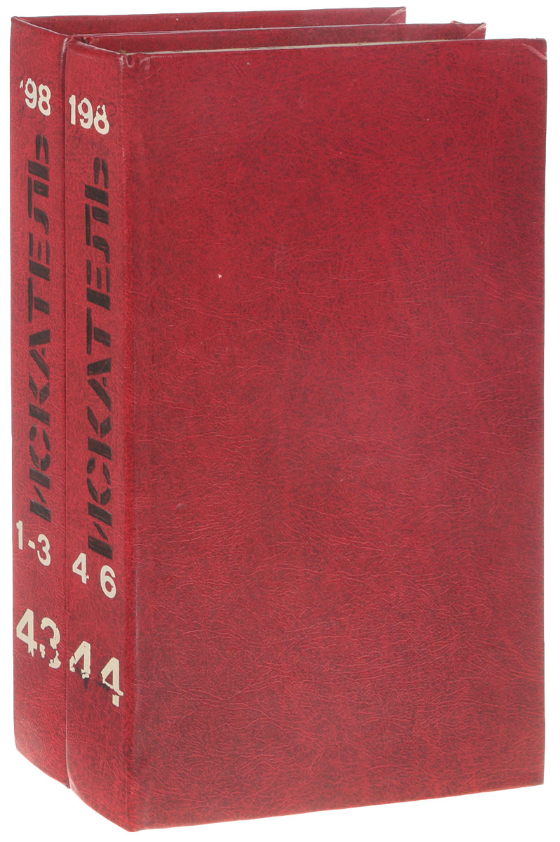 Журнал Искатель №№ 1-6, 1982 (комплект из 2 книг) журнал искатель 1 6 1982 комплект из 2 книг