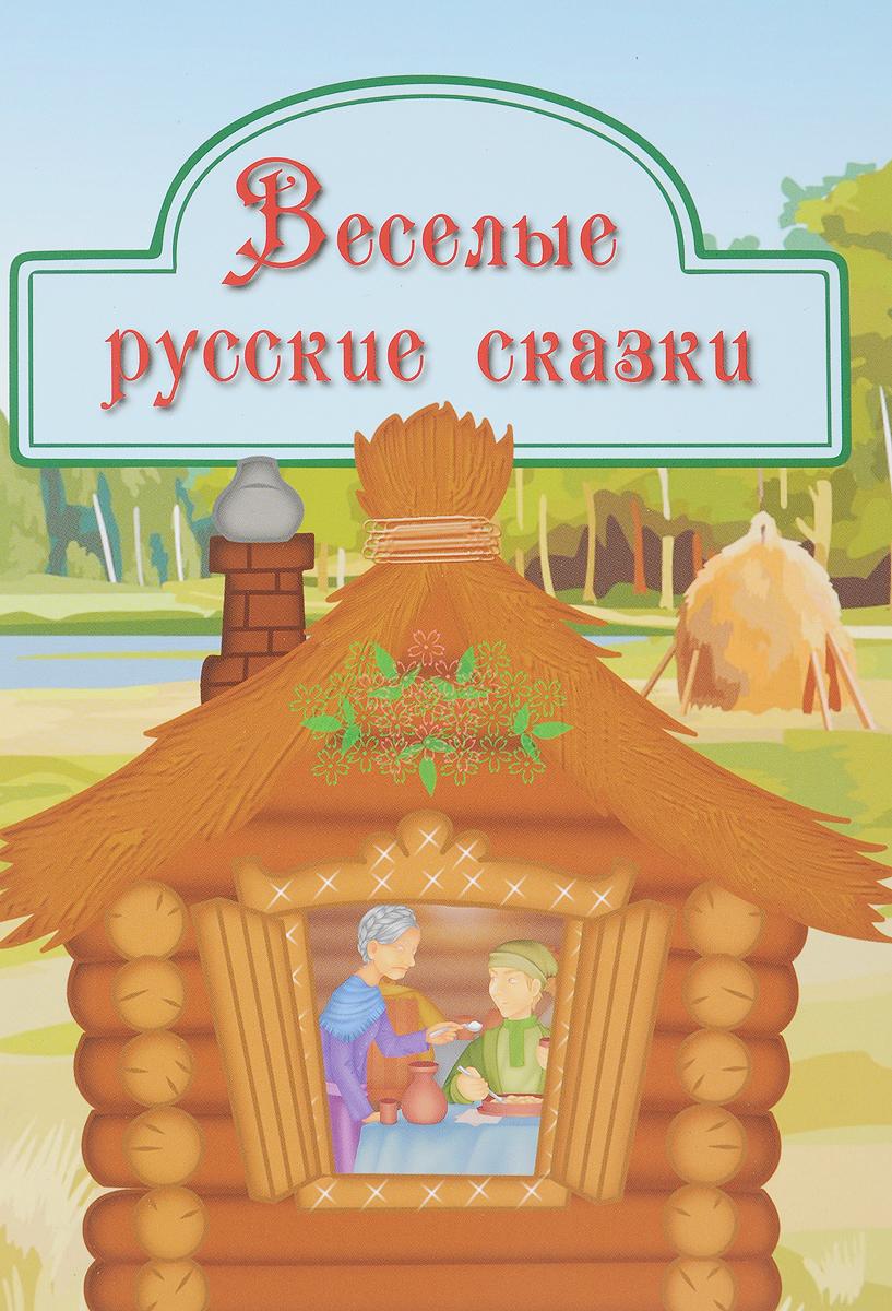 Весёлые русские сказки