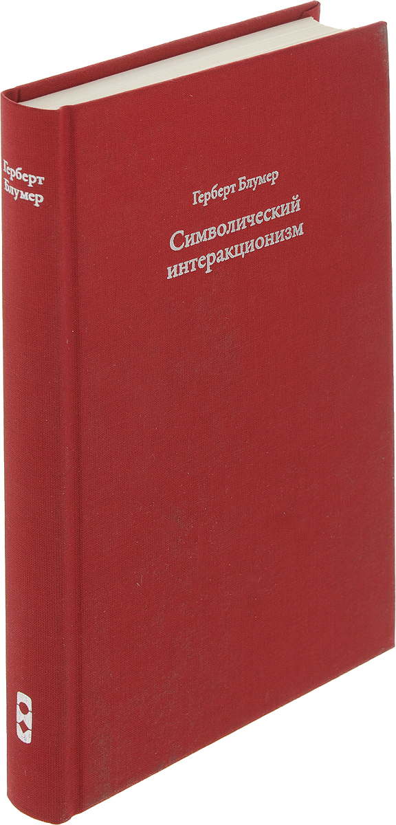 Герберт Блумер Символический интеракционизм цены