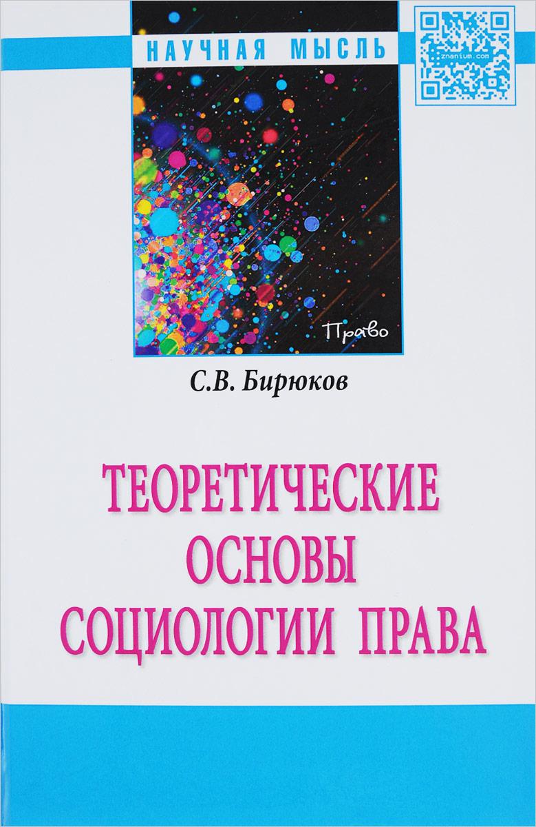 С. В. Бирюков Теоретические основы социологии права
