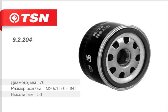 Фильтр масляный LADA Largus 1.6 8V 16V фильтр масляный tsn 950139