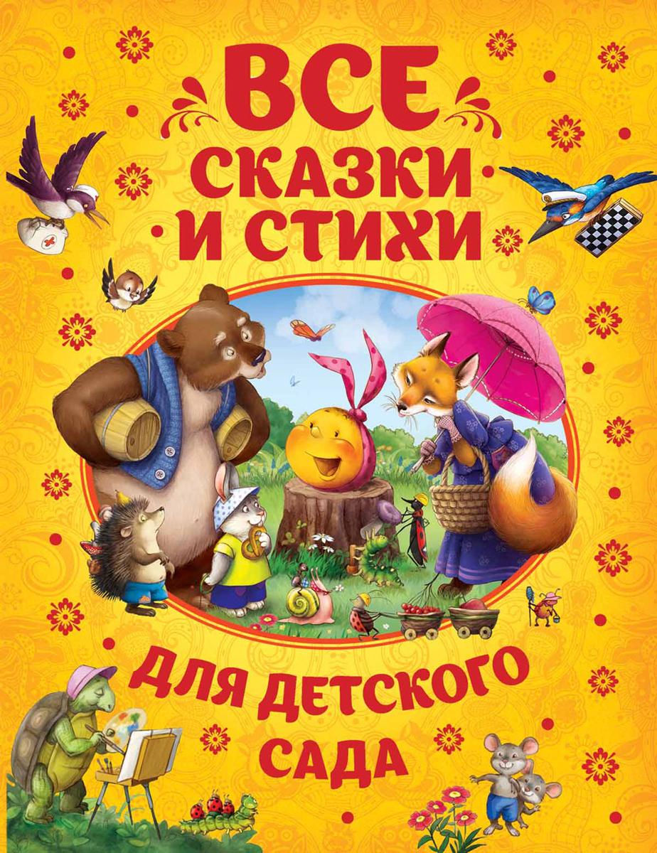 Все сказки и стихи для детского сада росмэн сказки и стихи для детского сада игрушки