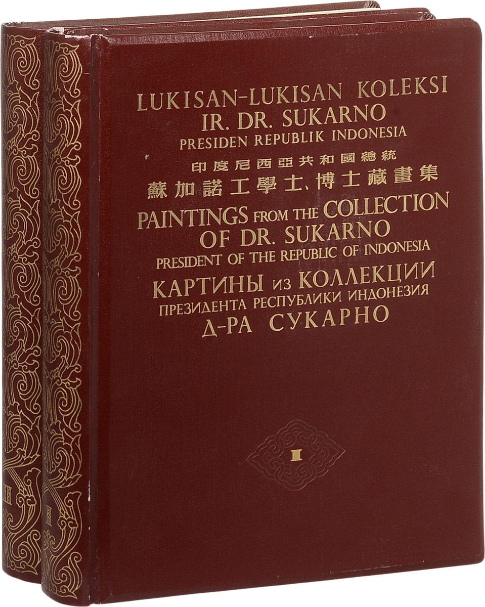 Картины из коллекции Президента Республики Индонезия д-ра Сукарно (комплект из 2 книг)