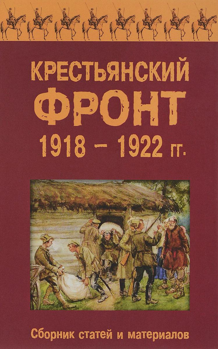 Крестьянский фронт 1918–1922 гг. Сборник статей и материалов