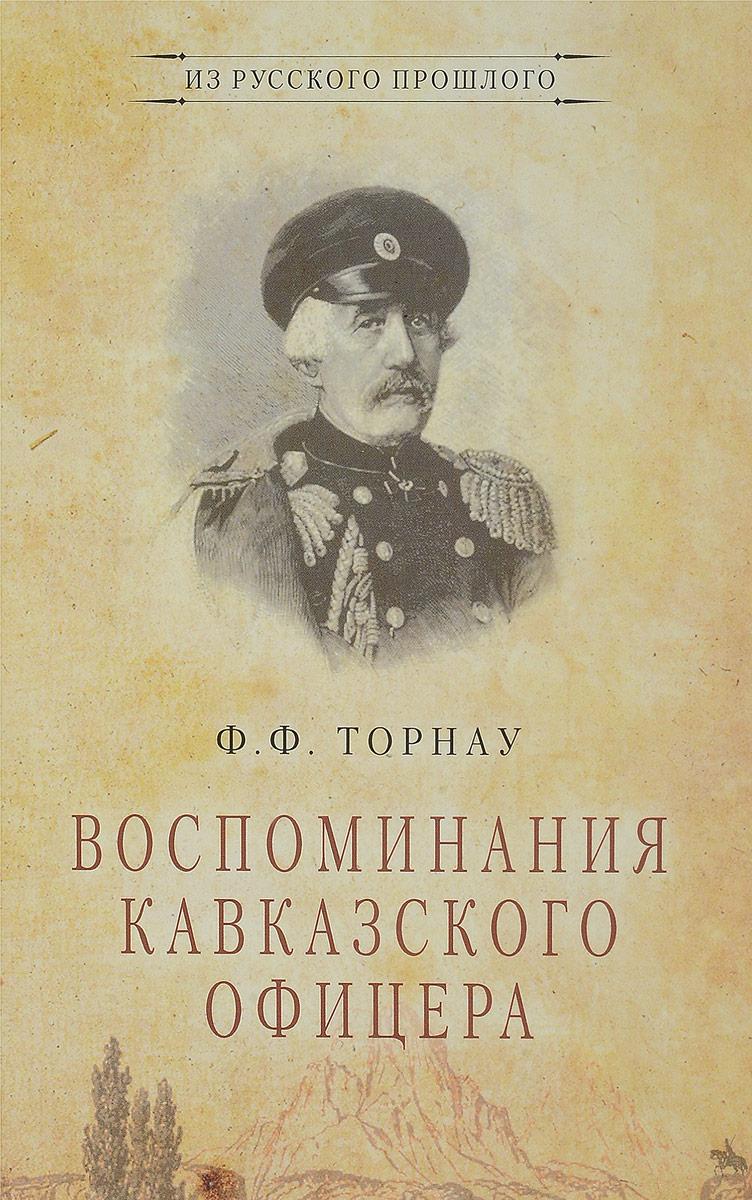 Ф. Ф. Торнау Воспоминания кавказского офицера