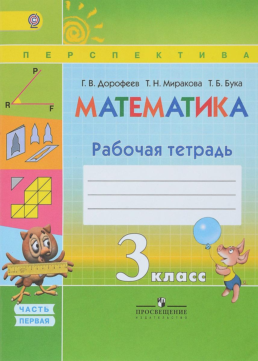 Г. В. Дорофеев, Т. Н. Миракова, Т. Б. Бука Математика. 3 класс. Рабочая тетрадь. В 2 частях. Часть 1
