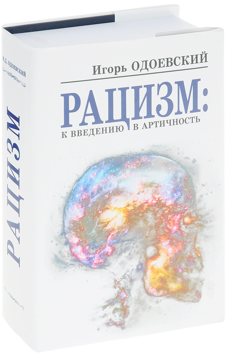 Игорь Одоевский Рацизм. К введению в артичность щипков а вопросы идеологии