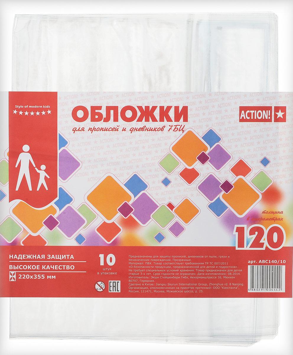 Action! Набор обложек для тетрадей и дневников 22 х 35,5 см 10 шт апплика набор обложек для тетрадей и дневников 10 шт 212х350 мм