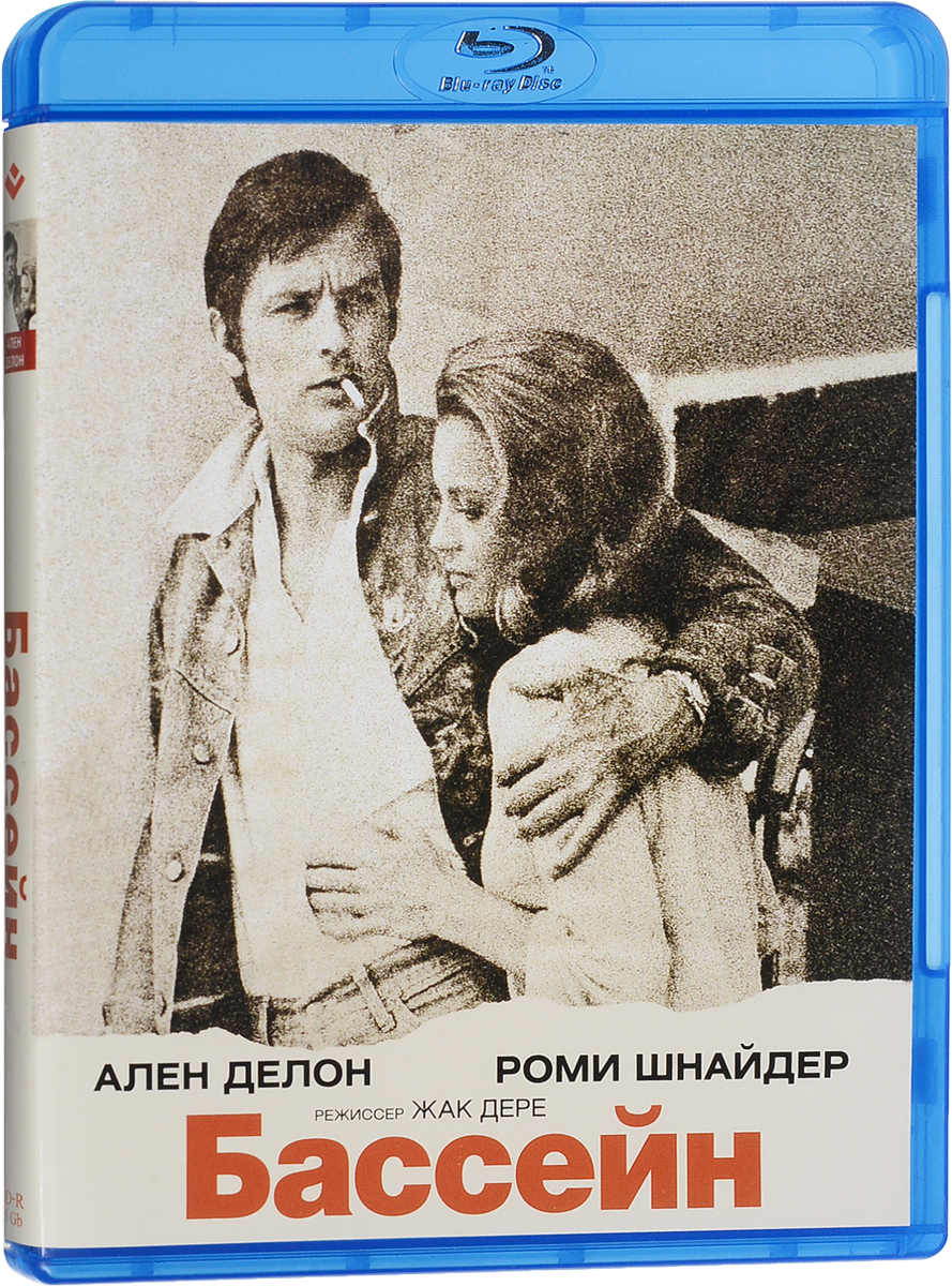 Бассейн (Blu-ray)