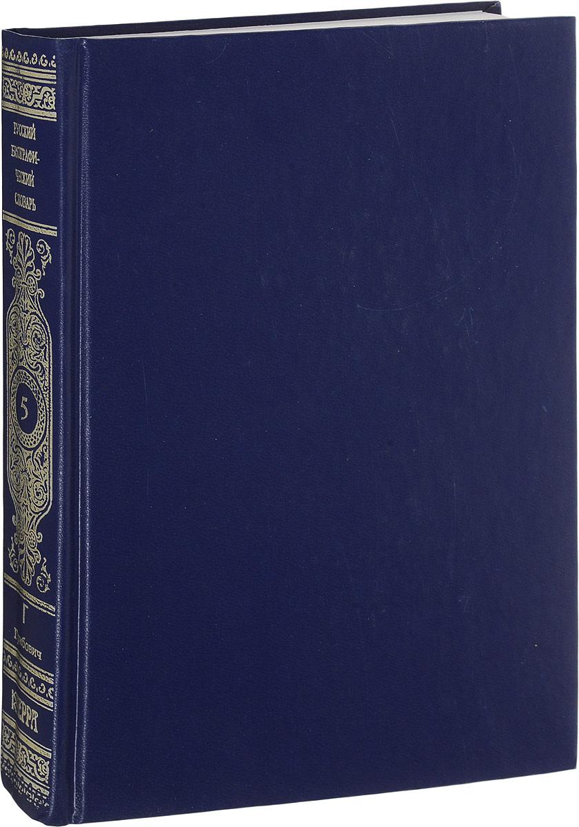Русский биографический словарь. В 20 томах. Том 5. Г-Грибович цена