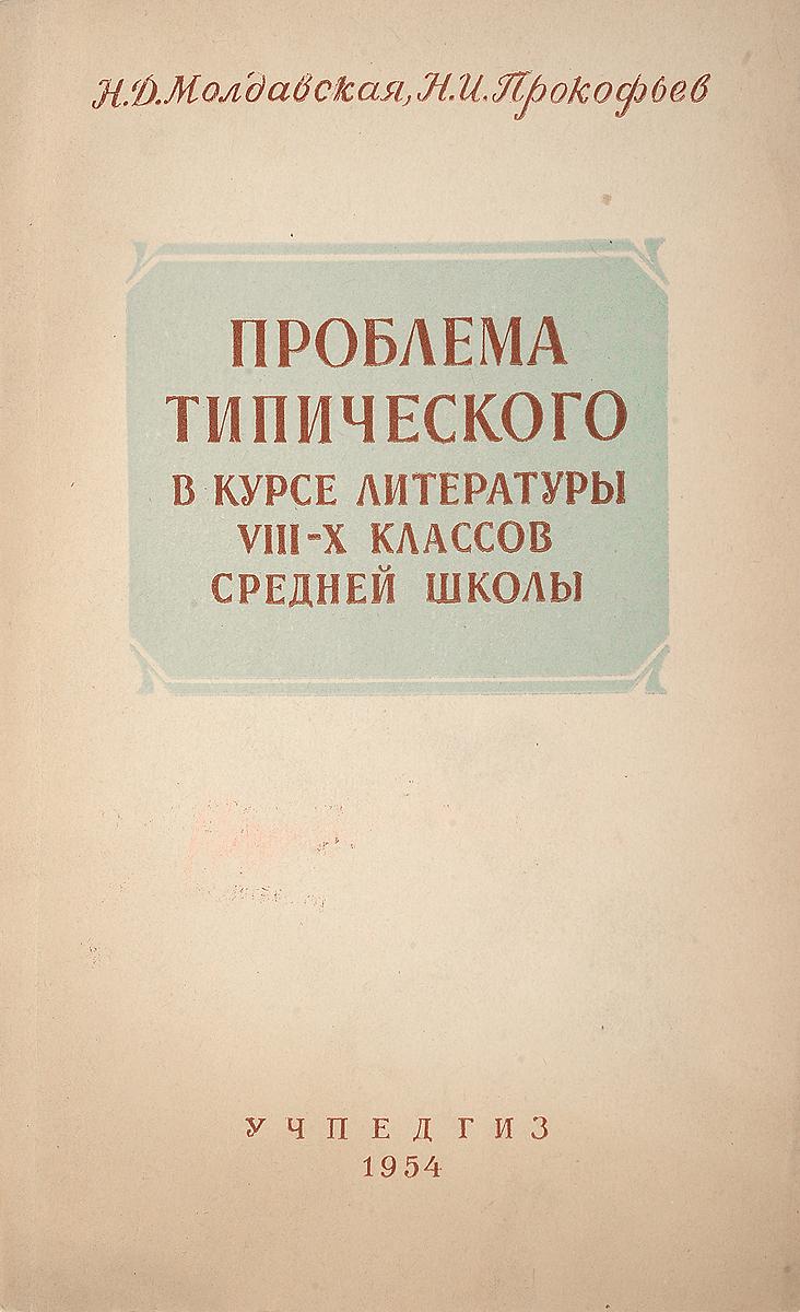 Ю.Л.Акимов Проблема типического в художественной литературе