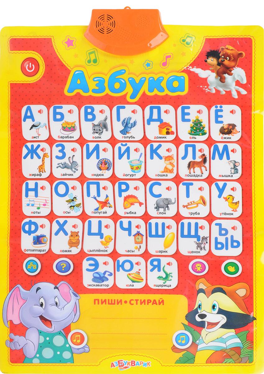 Азбукварик Двусторонний говорящий плакат Азбука и счет азбукварик говорящий плакат азбукварик посмотри и найди