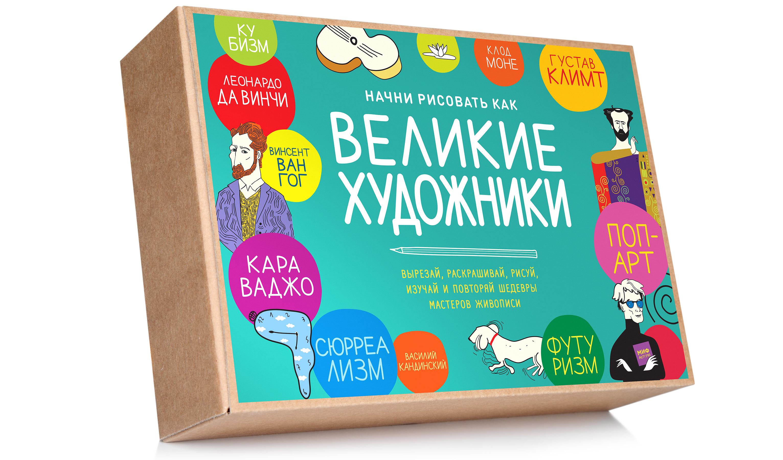 Кьяра Савино Начни рисовать как великие художники (комплект) савино к начни рисовать как великие художники волшебная коробка для творчества учебы и игры