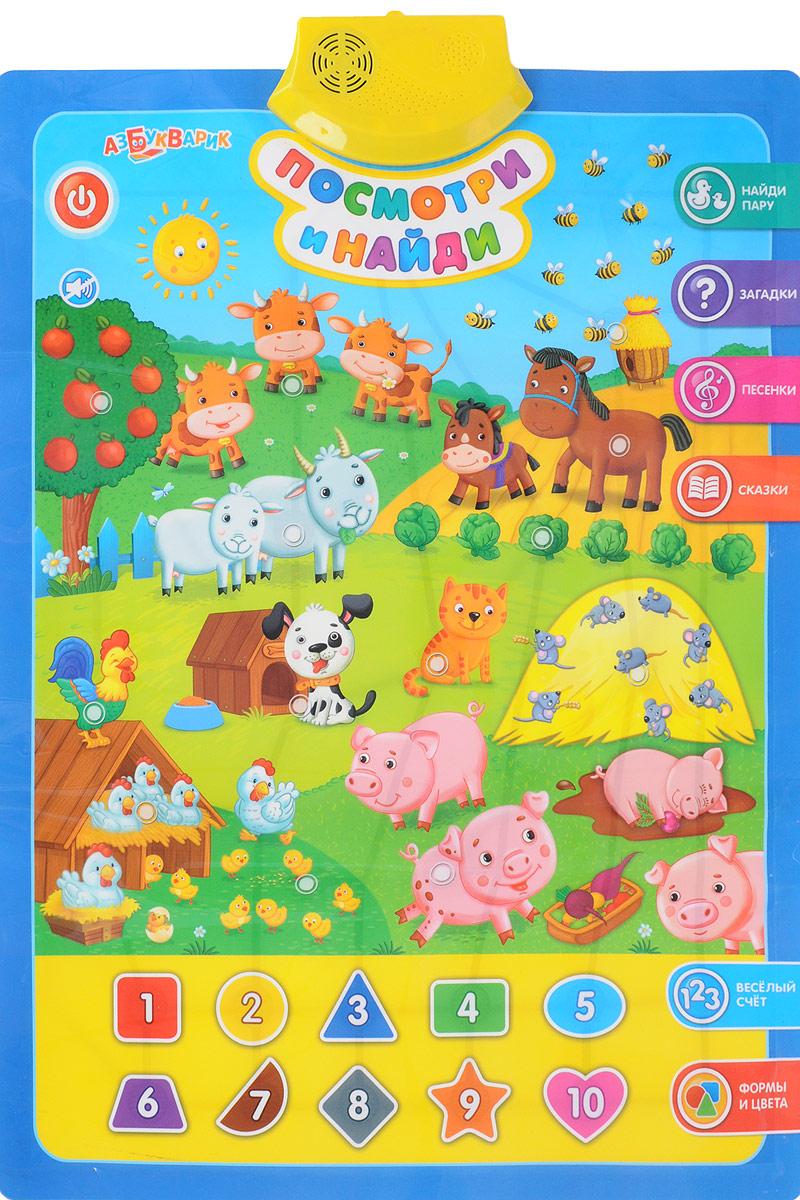 Азбукварик Говорящий плакат Посмотри и найди азбукварик говорящий плакат азбукварик посмотри и найди