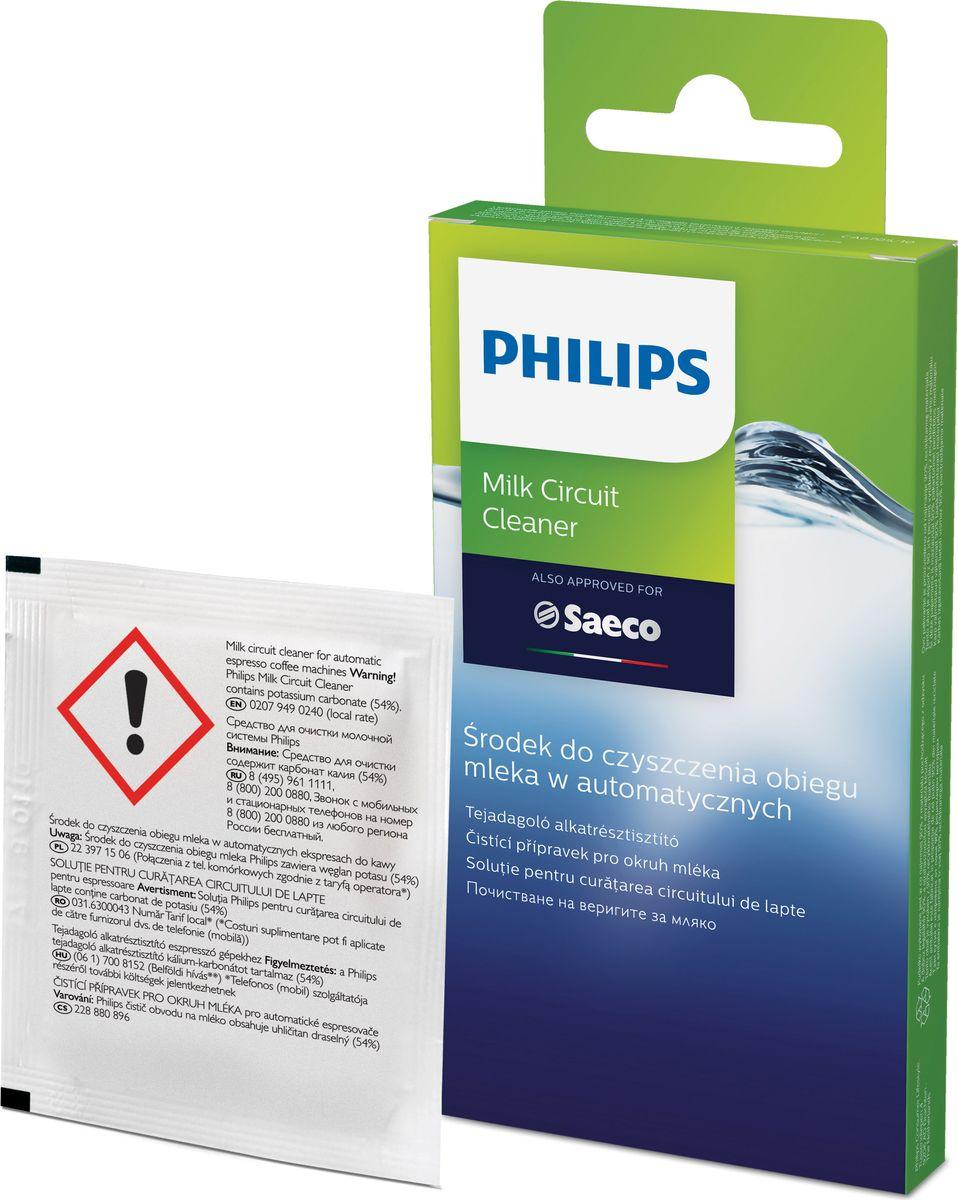 Philips CA6705/10 средство для очистки молочной системы