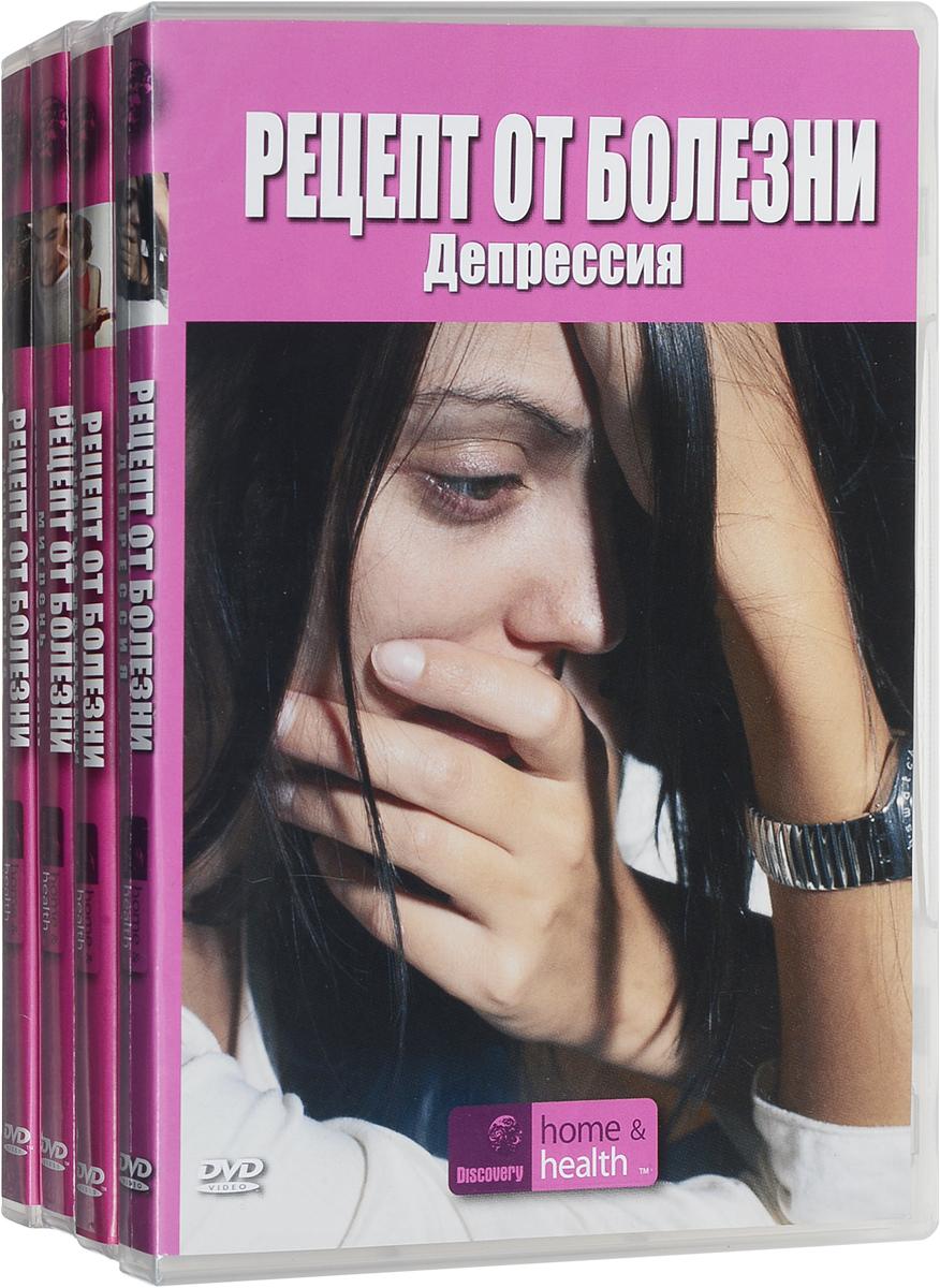 Discovery: Рецепт от болезни. Часть 1 (4 DVD) малышам о малышах часть 1 4 dvd