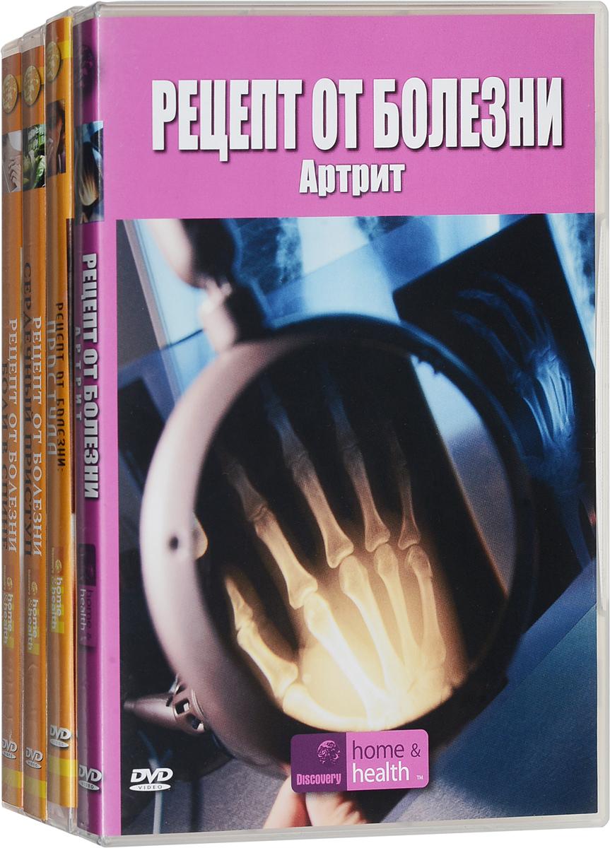 Discovery: Рецепт от болезни. Часть 2 (4 DVD)