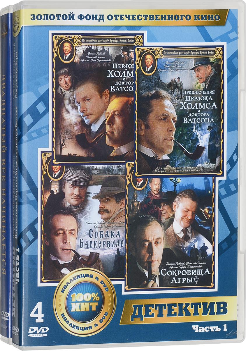 Сериальный хит: Шерлок Холмс и доктор Ватсон. Фильм 1. 1-2 серии / Приключения Шерлока Холмса и доктора Ватсона. Фильм 2. 1-3 серии / Собака Баскервилей. Фильм 3. 1-2 серии / Сокровища Агры. Фильм 4. 1-2 серии / Двадцатый век начинается. Фильм 5. 1-2 сери видео фильм белая королева 1 серия