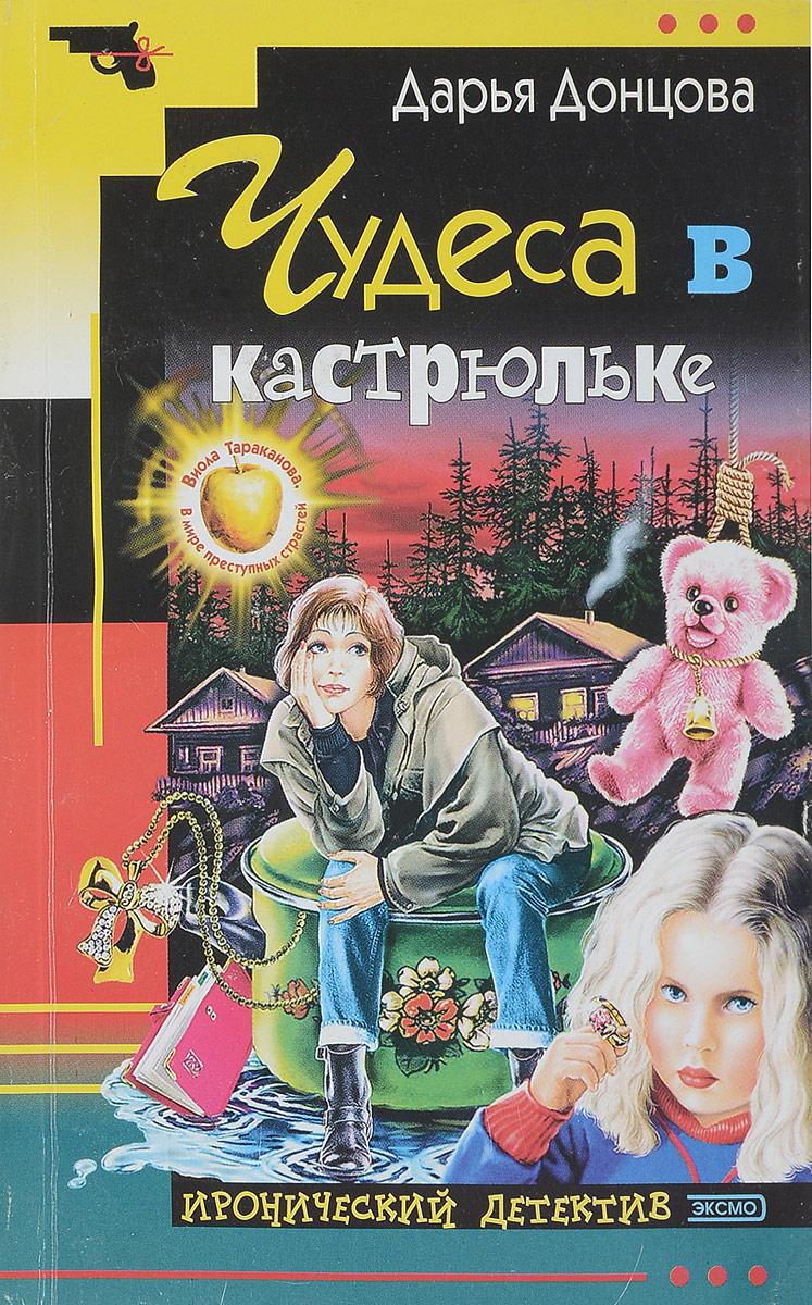 Донцова Д.А. Чудеса в кастрюльке
