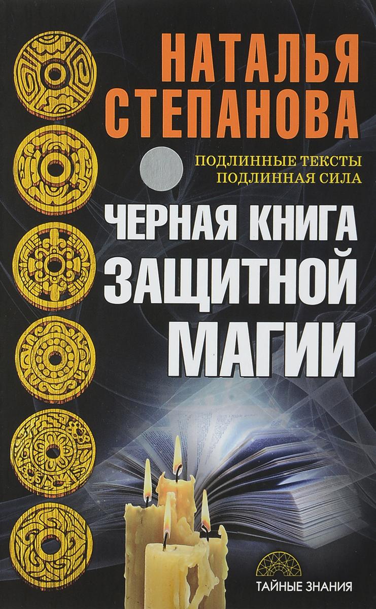 Степанова Н.И. Черная книга защитной магии