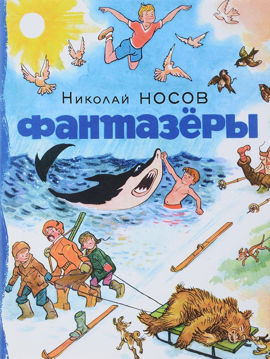 Н. Носов Фантазёры