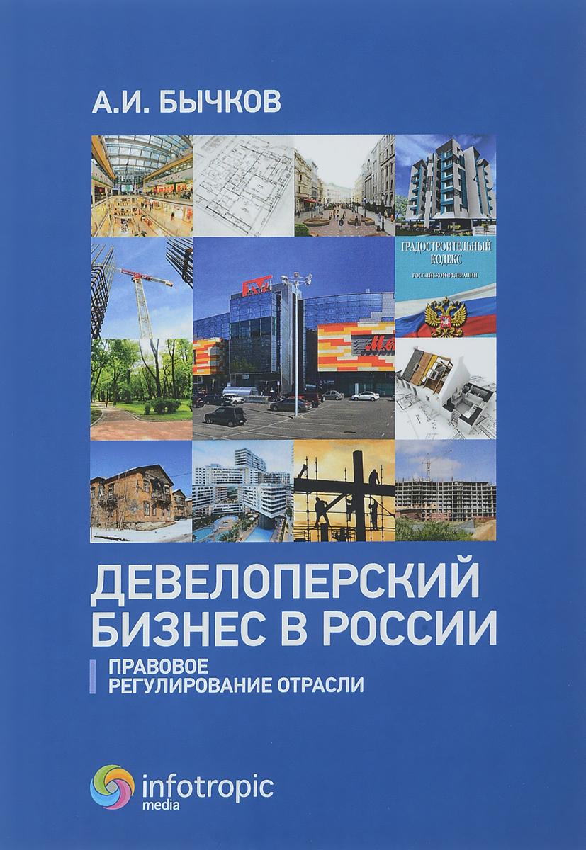 А. И. Бычков. Девелоперский бизнес в России. Правовое регулирование отрасли