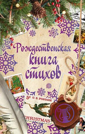 Рождественская книга стихов киселева о ред книга нового года и рождества наши дни