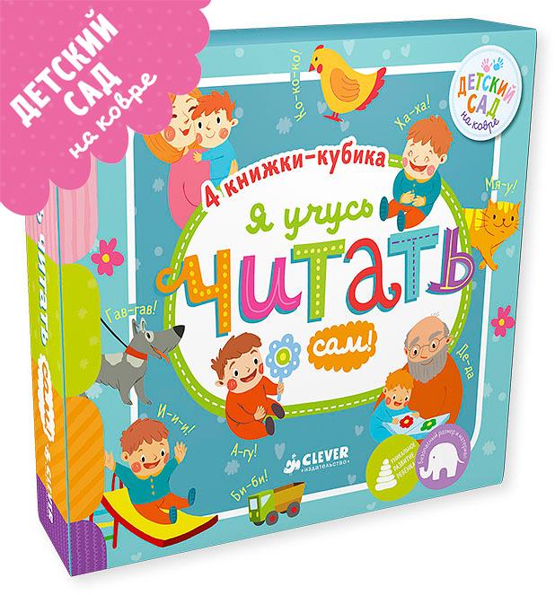 Юлия Алексеева Я учусь читать сам!