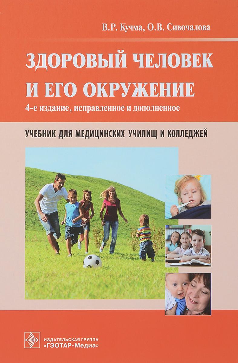В. Р. Кучма Здоровый человек и его окружение. Учебник