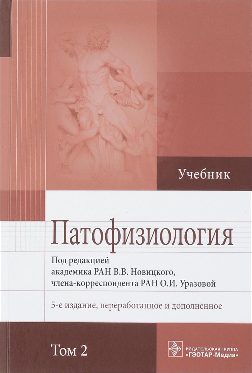 В.В. Новицкого Патофизиология. Учебник в 2-х томах. Том 2 авиабилеты нижневартовск томск
