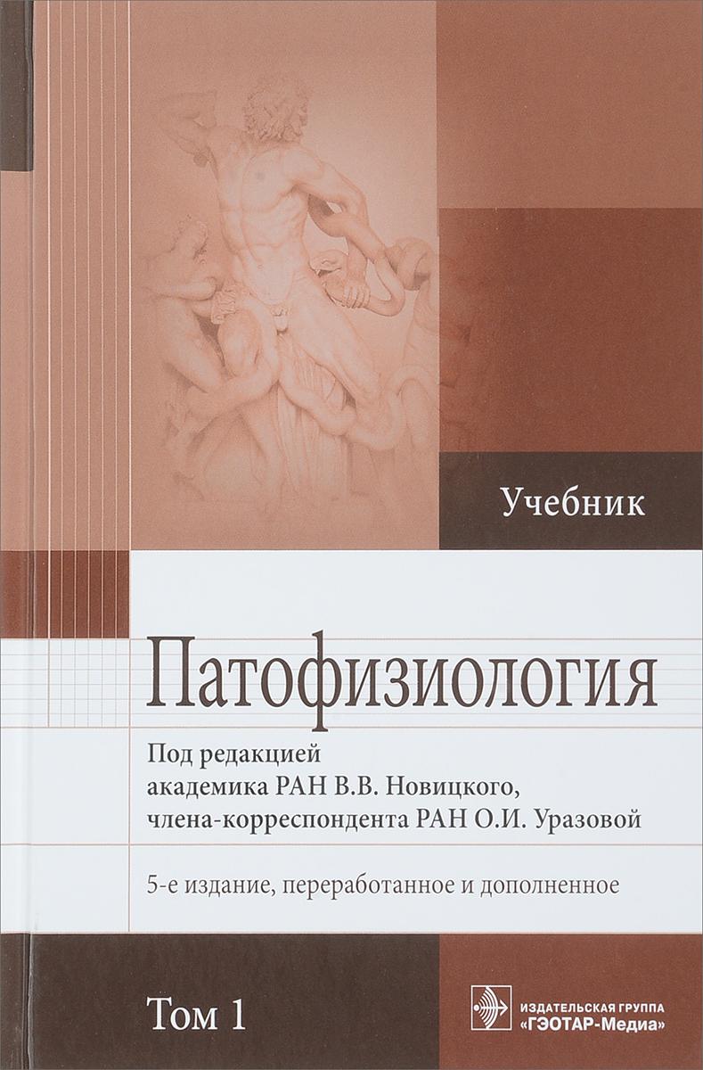 В.В. Новицкого Патофизиология. Учебник в 2-х томах. Том 1 для новорожденных томск